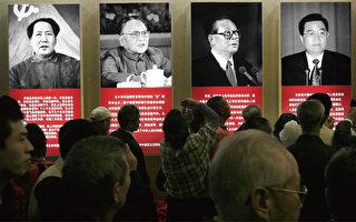 中共1921年成立之後的十八次會議上,先後制定、修正過十八次黨章。中共的每一代領導人都會修改黨章,主要是想把自己的觀念加上去,為自己樹立「豐碑」。(AFP)
