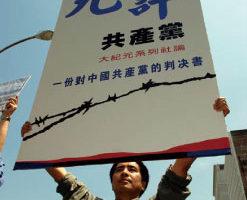 《九评共产党》发表八周年  天灭中共势不可挡