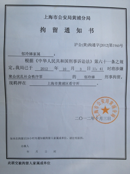 74岁郁玲娣的拘留通知书。(知情者提供)