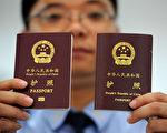 中國在新版護照上印了包括南中國海在內的中國地圖,加強了主權立場,激怒了同中國有主權爭端的鄰國。圖為一名民警展示新版護照(左)和舊版護照。(大紀元資料庫)