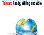 加拿大學者:誰統治台灣? 不是習近平