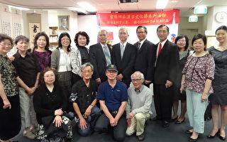 雪梨侨教中心书法展开幕  宣扬汉字艺术