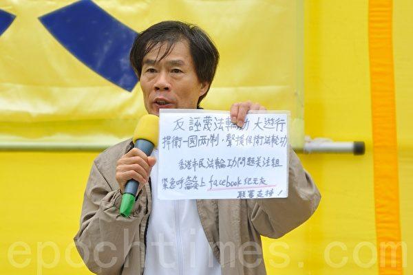 香港市民法輪功問題關注組發言人熊立冒雨到場支持並發言,他強調保衛法輪功就是保衛香港!保衛法輪功就是保衛香港的民主運動。(攝影:宋祥龍/大紀元)