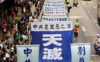 中共干擾失敗 退黨遊行震撼大陸遊客