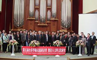 第五届台菲学术研讨会圆满落幕