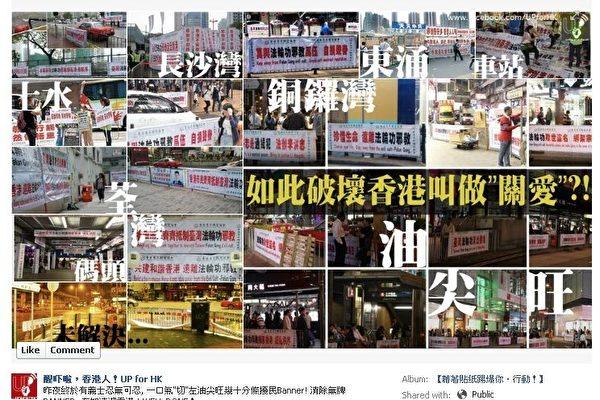 中共特務組織關愛協會在香港對法輪功行惡