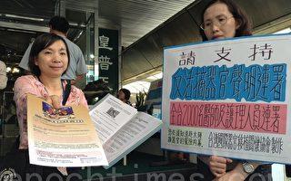 制止中共活摘器官 台湾不缺席