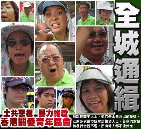中共侵擾法輪功真相點,至今約半年,引起公憤。圖為香港網絡群組製作的【全城通緝土共暴徒!香港關愛青年協會】。(圖片來源:網絡群組朗思製作)