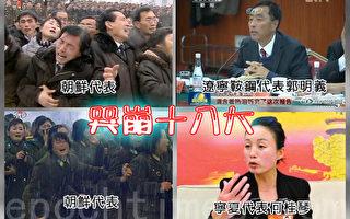 18大代表們聽了報告後,有的代表用「哭」來表達心情,而且還哭得稀裡嘩啦的,其高潮不亞於朝鮮金日成駕崩。(圖片合成/大紀元)