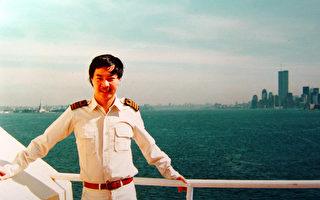 1987年王中同船長在美國紐約