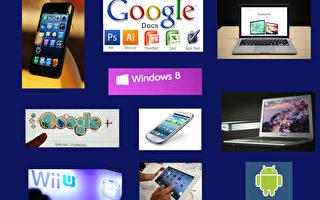 10大当红产品 撼动微软霸业