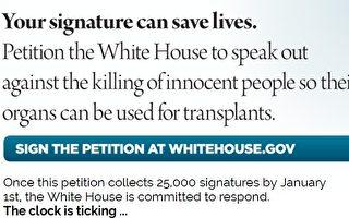 """向白宫请愿 """"您的签名可以拯救生命"""""""