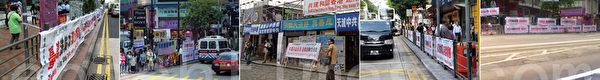 """有中共政法委背景的""""香港青年关爱协会"""",自2012年6月10日开始侵扰多个法轮功真相点,其后更将大量非法横幅张挂在闹市街头。由左至右:旺角(10月23日起),铜锣湾(11月1日起),天星码头(11月3日起),尖沙咀街头,铜锣湾街头。(大纪元)"""
