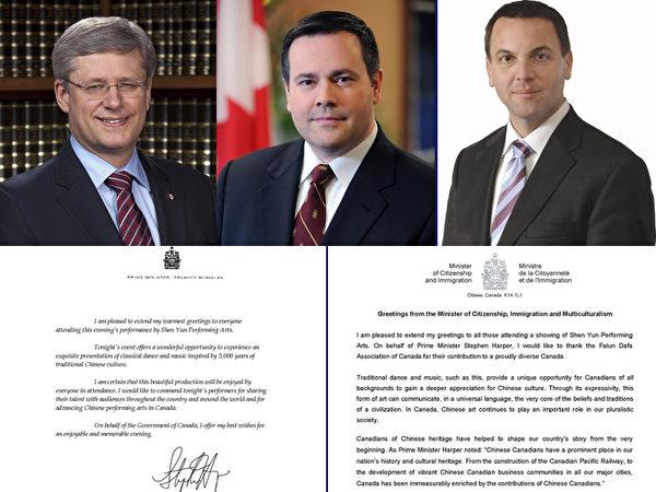 神韻藝術團2013年度世界巡迴演出前夕,加拿大總理哈珀(Stephen Harper),加拿大公民、移民暨多元文化部長傑森・康尼(Jason Kenney)以及安省反對黨領袖提姆・胡達克(Tim Hudak)紛紛發出賀信。(大紀元合成圖片)