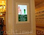在威尼斯人大堂內人體展的廣告(攝影:許俠/大紀元)
