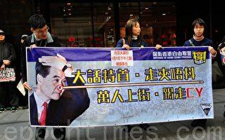 香港逾70團體 元旦大遊行 促梁振英下台