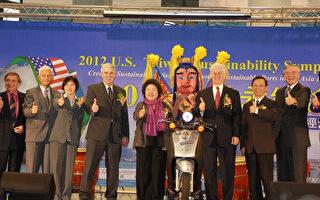 台美永续论坛 促进双边合作提升城市发展
