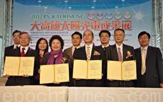 推光电绿能  高市与台湾三大公会合作