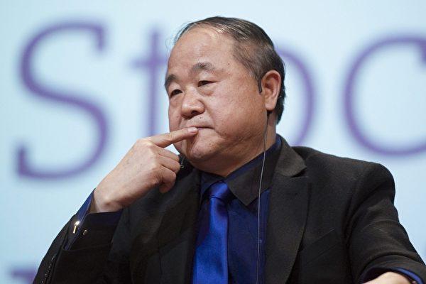 莫言被踢出「中國百年名作家」之列 視頻熱傳