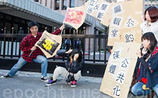 台灣壹傳媒併購案引風潮 反財團壟斷媒體及叩頭中共