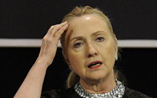 美国国务卿希拉里 脑震荡引发血栓住院