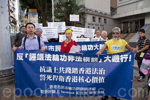 香港首次 市民捍衛法輪功遊行 抗中共禍港
