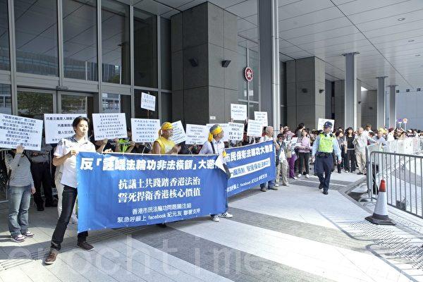 遊行人士抵達政府總部抗議。(攝影:余鋼/大紀元)