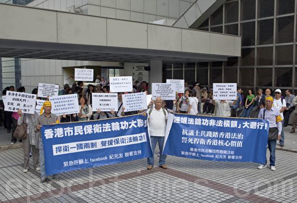遊行人士在金鐘高等法院前宣讀聲明。圖前排右一為民主人士楊澤明。(攝影:余鋼/大紀元)