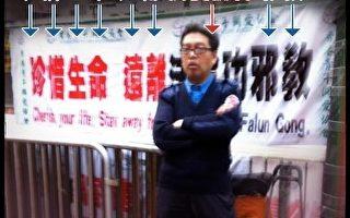 中共大洒金钱 雇人侵扰香港法轮功