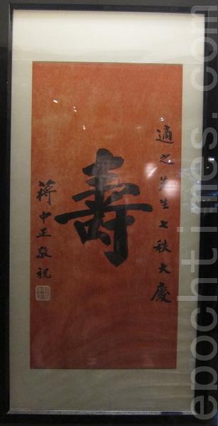 蒋介石敬祝胡适七秩大庆。(摄影:钟元翻摄/大纪元)