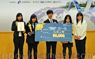 中原资管系获经济部创意竞赛奖项