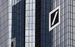 德意志银行总裁涉嫌偷税被调查