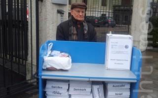 700歐洲政要及名流等籲查中共活摘器官 聯合國收函