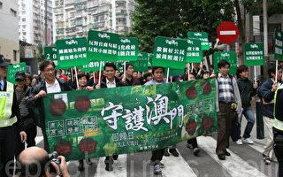 組圖:澳門回歸日 團體遊行表訴求