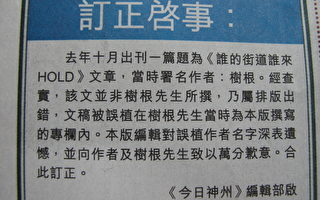 文章污衊法輪功 香港《新報》就冒名道歉