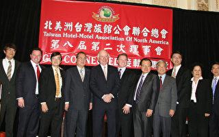 北美台湾旅馆公会 传承经验 接轨主流