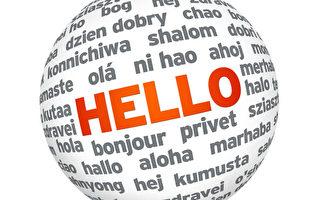 加拿大新移民克服语言文化障碍