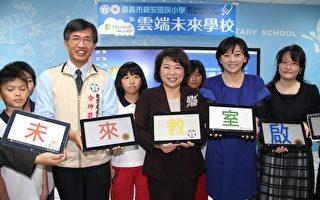 未来学校成果发表暨未来教室 (i-class)启用典礼