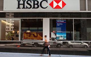 2012银行业洗钱违规受罚100亿 汇丰最高