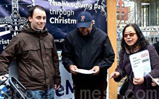 费城市长游圣诞村 接反活摘器官传单