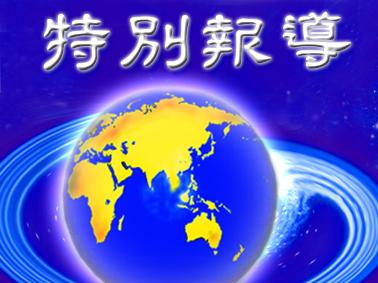 【特稿】要求中國現政權立即逮捕並定罪江澤民