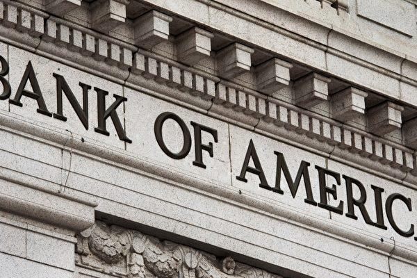 不良房贷案 美银行业达成$200亿和解协议