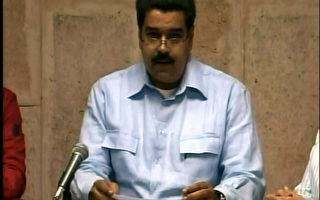委內瑞拉選舉舞弊 美制裁選舉系統公司及高管