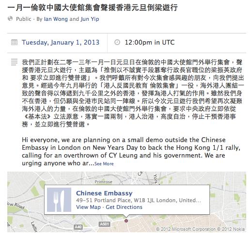 一月一伦敦中国大使馆集会声援香港元旦倒梁游行。(网络图片)