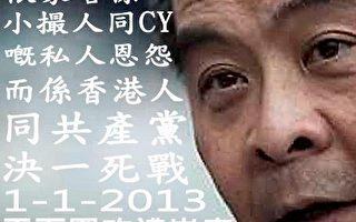組圖:香港全城動員倒中共倒梁振英