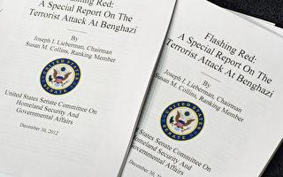 利血案參院報告:國務院鑄大錯