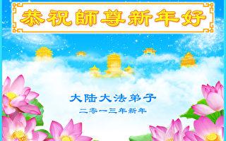中國各行業法輪功學員恭祝李洪志大師元旦快樂