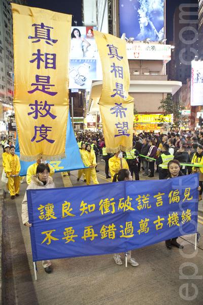 香港民间人权阵线1月1日举办的倒梁大游行,逾13万港人上街促梁振英下台,位于队尾的法轮功方阵。他们呼吁解体中共,制止迫害,获得市民的认同和赞赏。(摄影:余钢/大纪元)