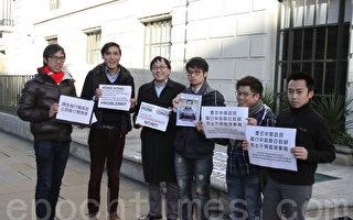 英港人聚中使馆前 声援香港元旦大游行