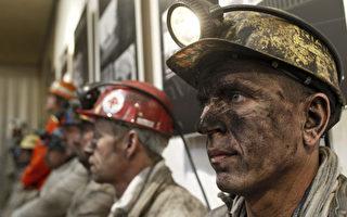 德国西部煤矿关闭百年矿井